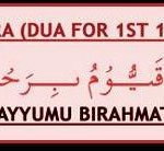Dua for 1st 2nd 3rd Ashra of Ramadan