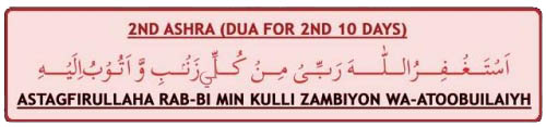 Dua for 2nd Ashra